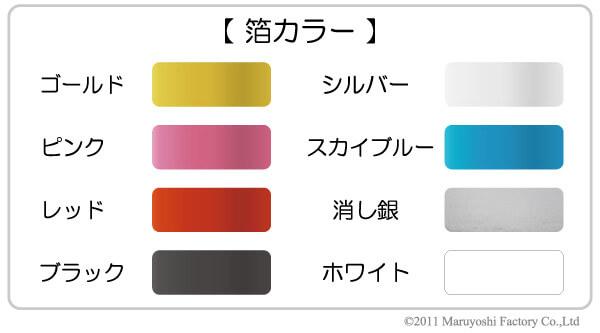 箔カラー8色