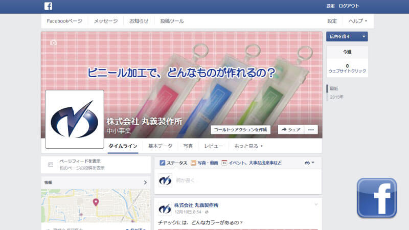 maruyoshi-facebook-information-ss-20150302