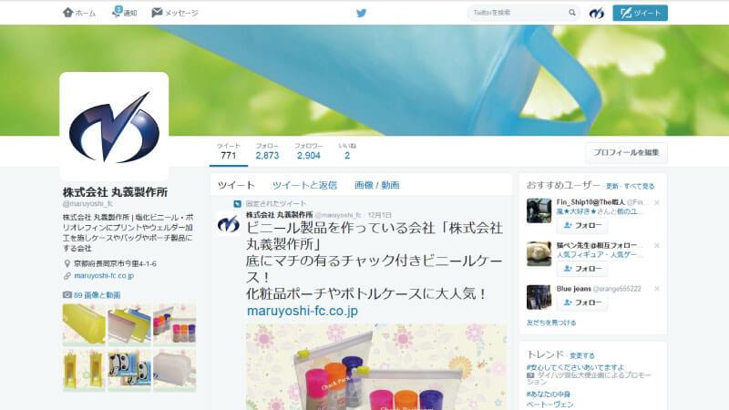 maruyoshi-twitter-information-ss-20150224