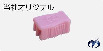 PVC用スラスカラー桃色