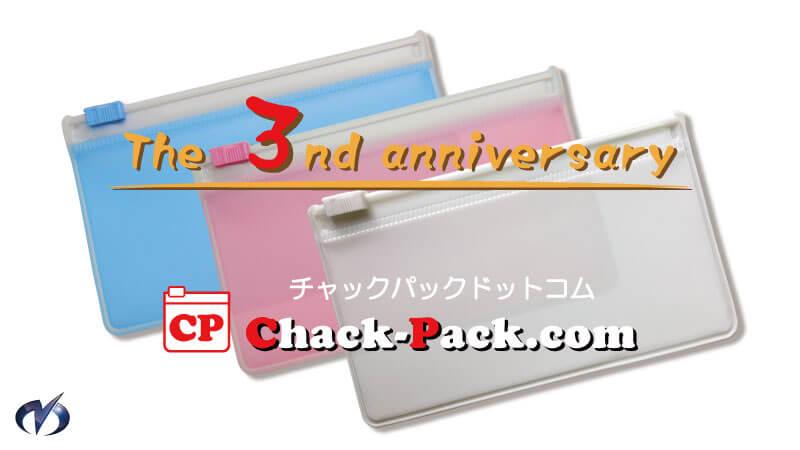 チャックパックドットコム 3周年