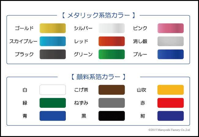 ホットスタンプ箔カラー