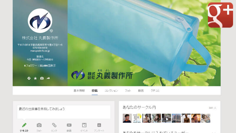 maruyoshi-googleplus-information-ss-20150219