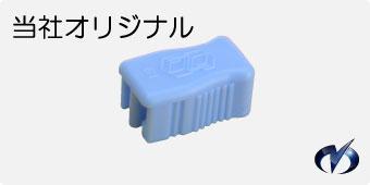 PVC用スラスカラー水色