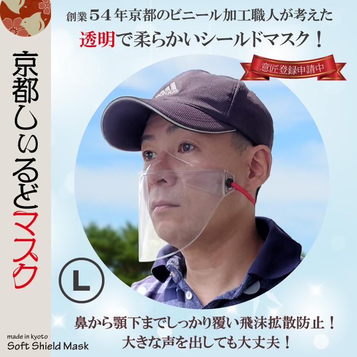 京都しぃるどマスクL 透明