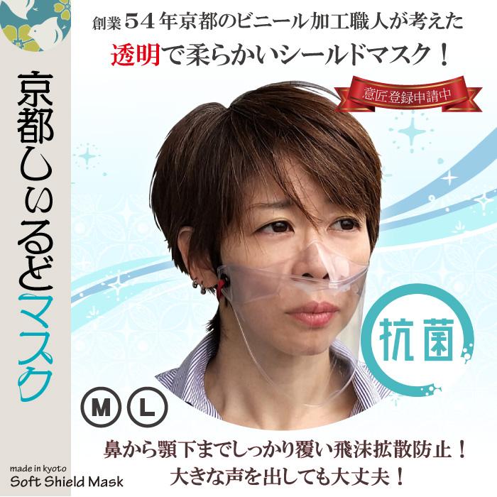 抗菌「京都しぃるどマスク」