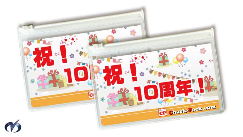 ビニールケース・ポーチ(祝!10周年)