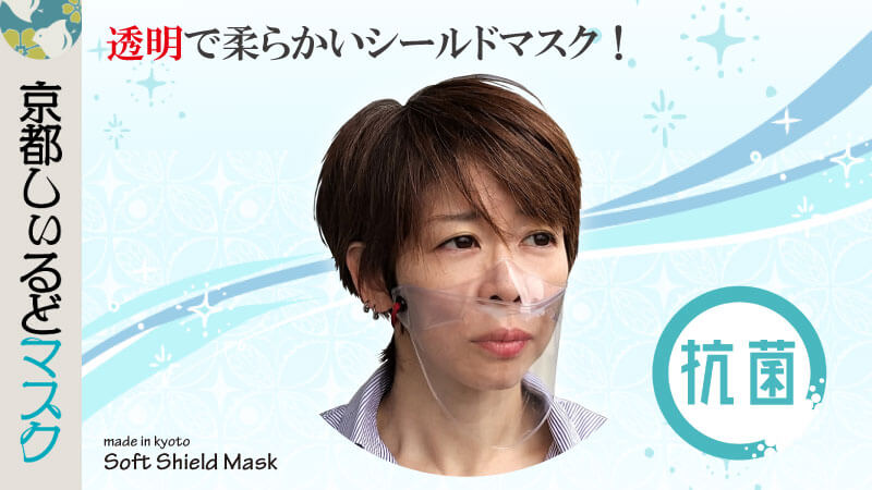 透明マスク(抗菌)